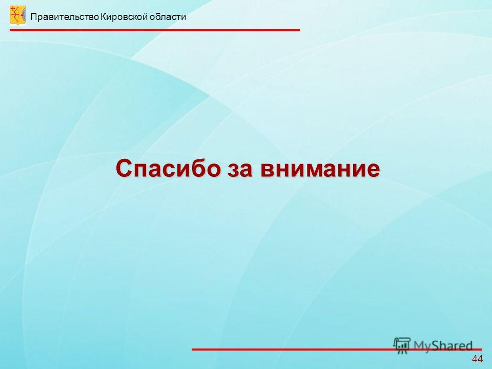 Правительство Кировской области 44 Спасибо за внимание
