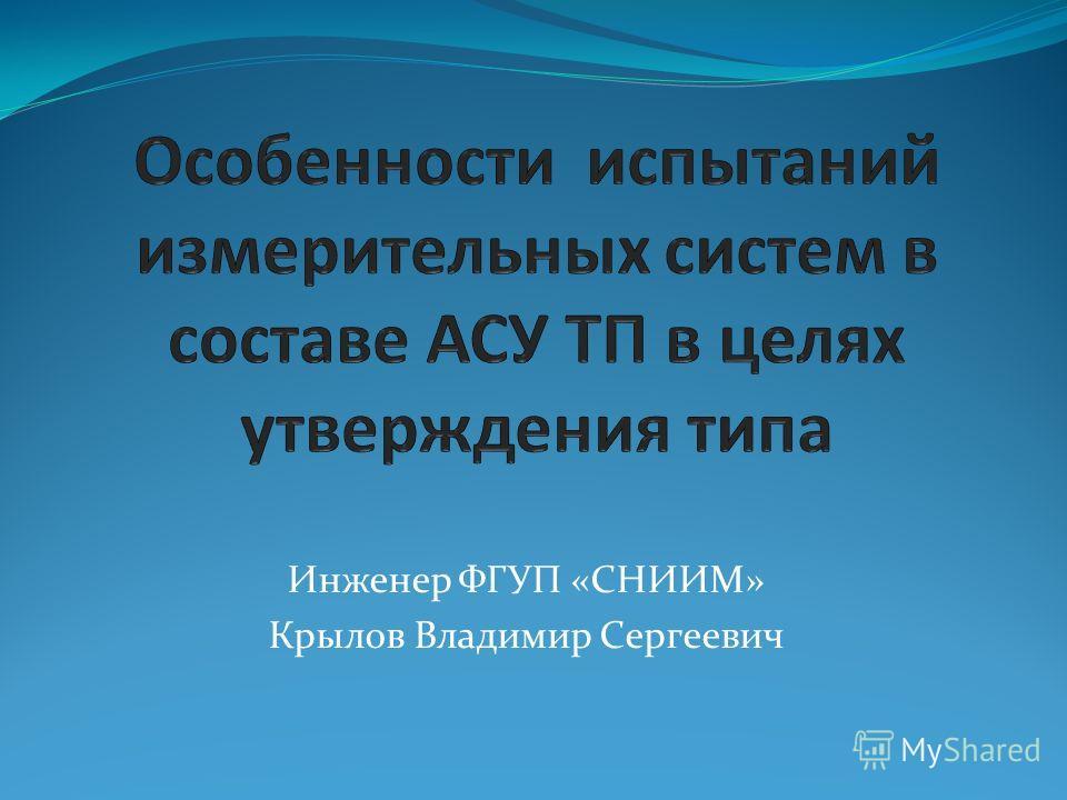 Инженер ФГУП «СНИИМ» Крылов Владимир Сергеевич