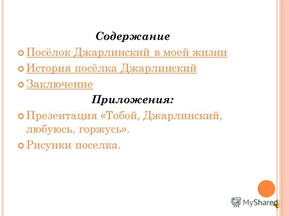 ТВОРЧЕСКИЙ ПРОЕКТ ( ИССЛЕДОВАТЕЛЬСКАЯ ТВОРЧЕСКАЯ РАБОТА ) «М ОЙ ЛЮБИМЫЙ УГОЛОК РОДНОГО КРАЯ » «Тобой, Джарлинский, любуюсь, горжусь» Авторы: ученики 1, 3 класса МБОУ «Джарлинская ООШ» Руководитель: Щербакова Сауле Укасовна