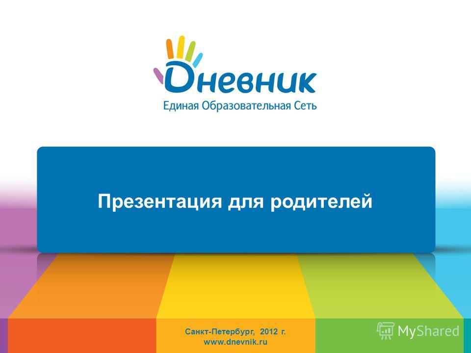 Санкт-Петербург, 2012 г. www.dnevnik.ru Презентация для родителей