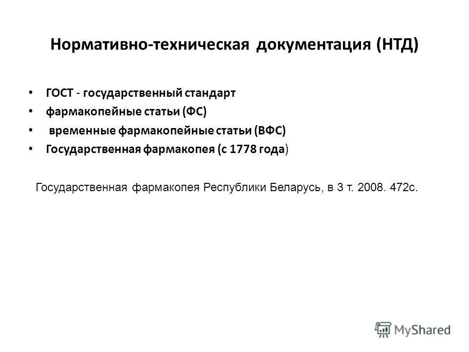 Нормативно-техническая документация (НТД) ГОСТ - государственный стандарт фармакопейные статьи (ФС) временные фармакопейные статьи (ВФС) Государственная фармакопея (с 1778 года) Государственная фармакопея Республики Беларусь, в 3 т. 2008. 472с.