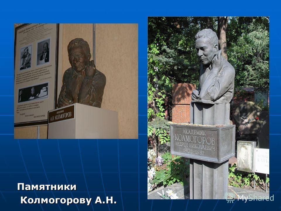 Памятники Колмогорову А.Н. Колмогорову А.Н.