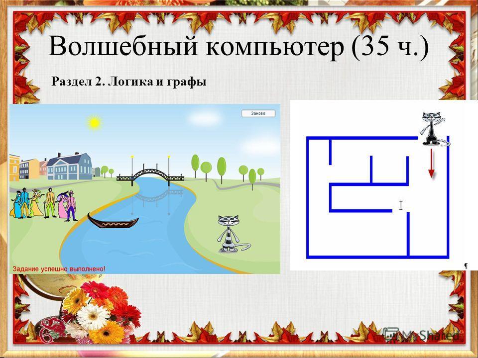 Волшебный компьютер (35 ч.) Раздел 2. Логика и графы