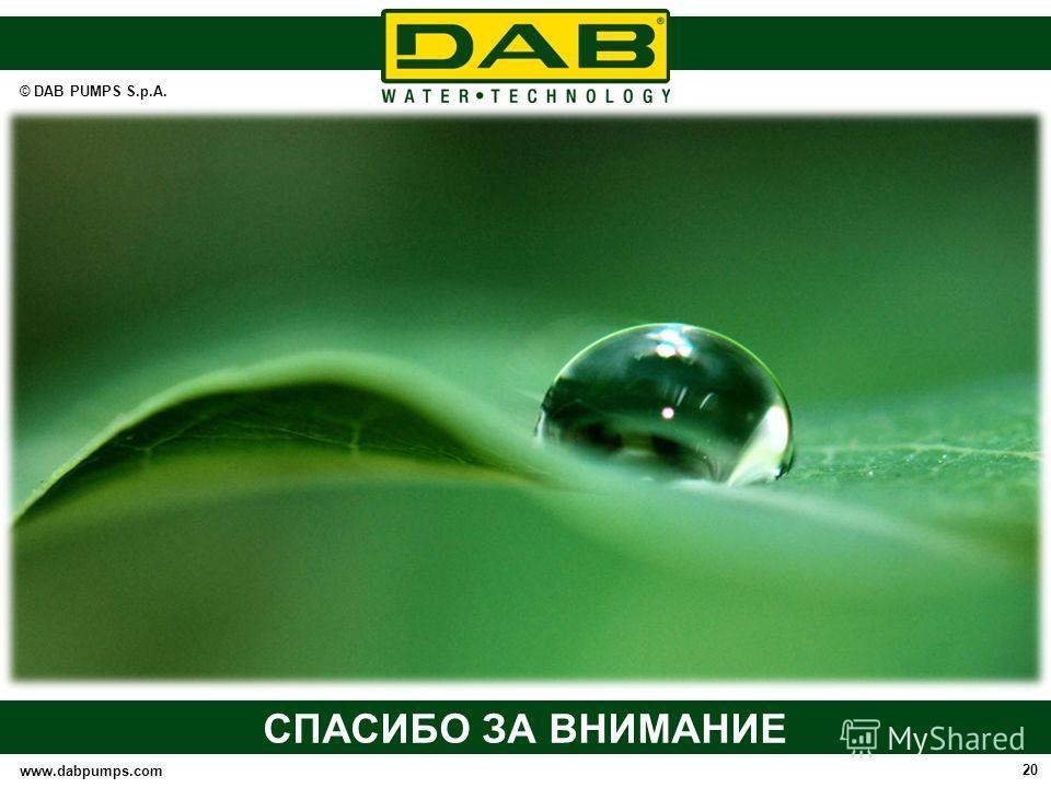 www.dabpumps.com 20 © DAB PUMPS S.p.A. СПАСИБО ЗА ВНИМАНИЕ