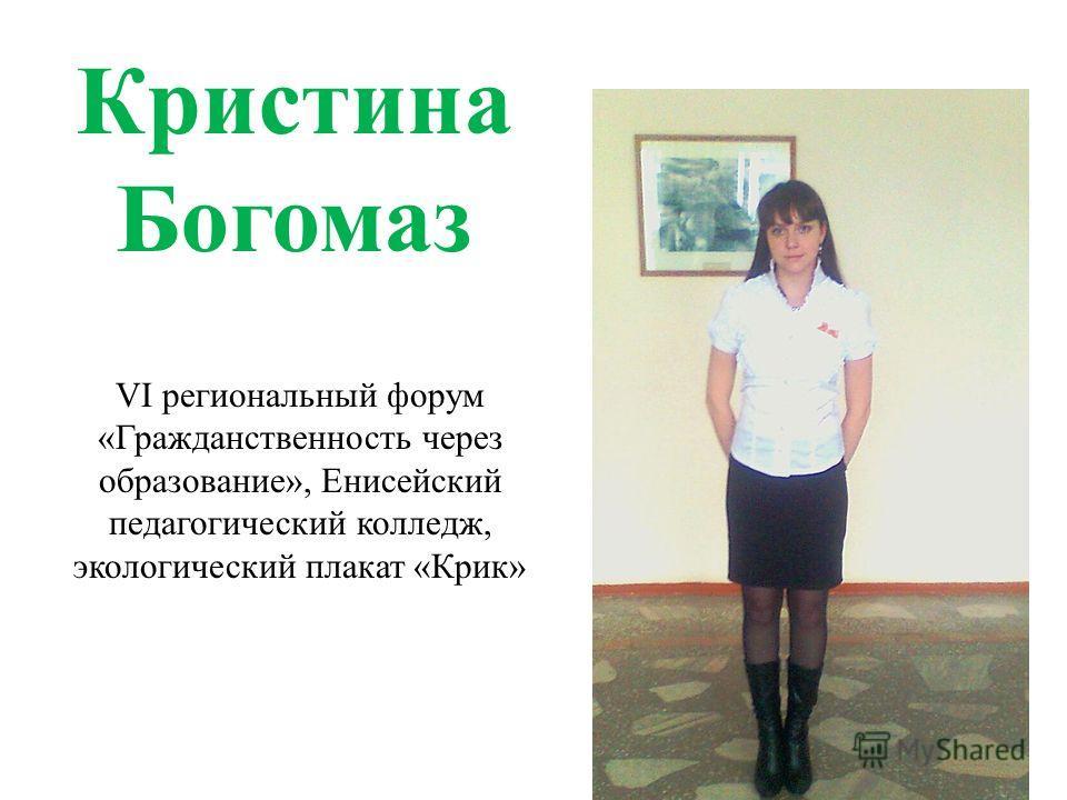 Кристина Богомаз VI региональный форум «Гражданственность через образование», Енисейский педагогический колледж, экологический плакат «Крик»