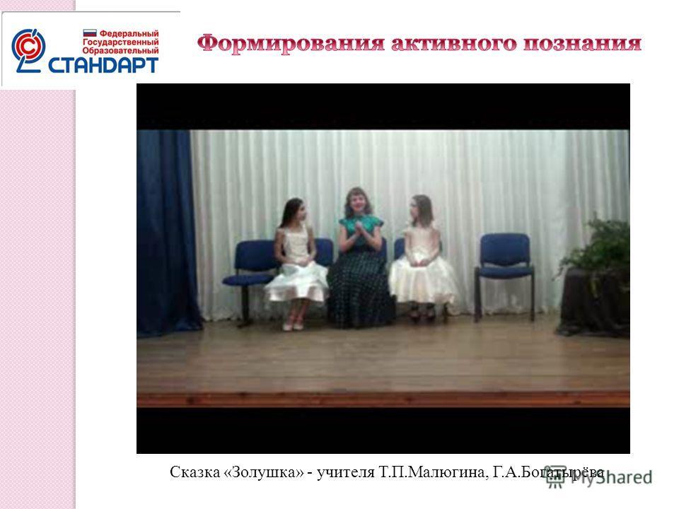 Сказка «Золушка» - учителя Т.П.Малюгина, Г.А.Богатырёва