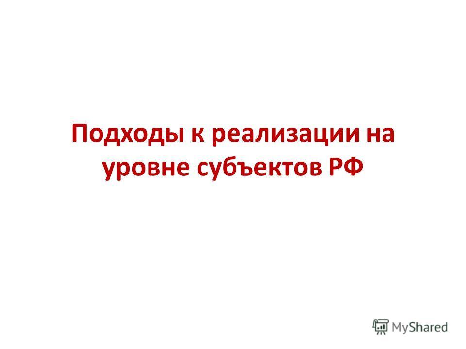 Подходы к реализации на уровне субъектов РФ