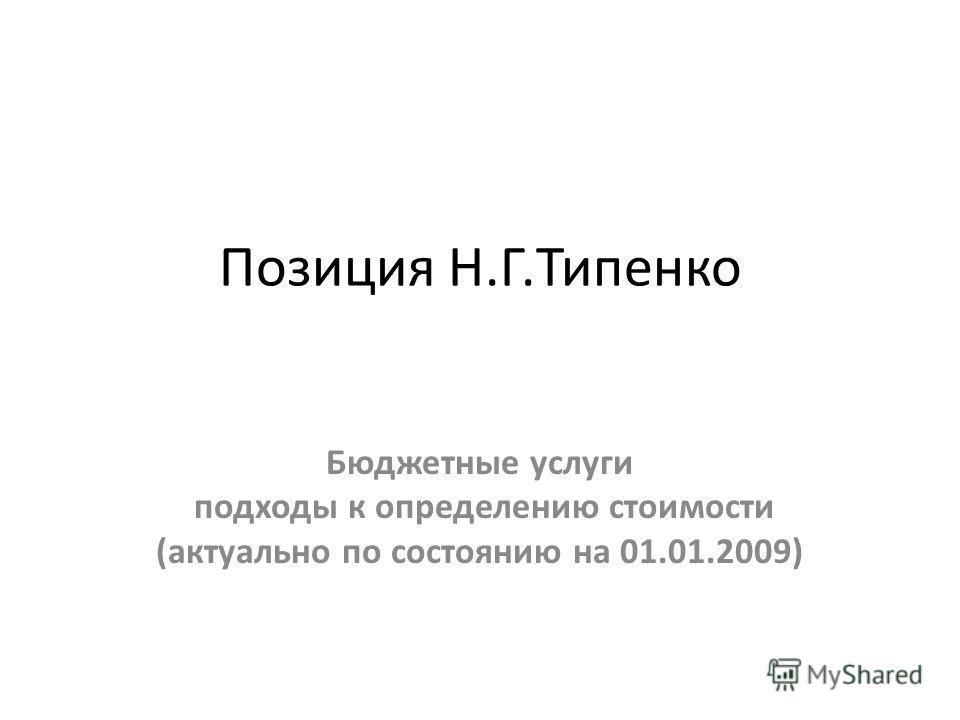 Позиция Н.Г.Типенко Бюджетные услуги подходы к определению стоимости (актуально по состоянию на 01.01.2009)