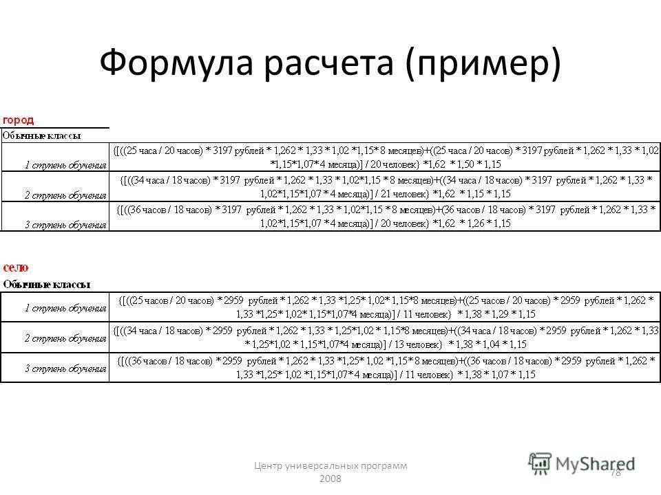 Центр универсальных программ 2008 78 Формула расчета (пример)