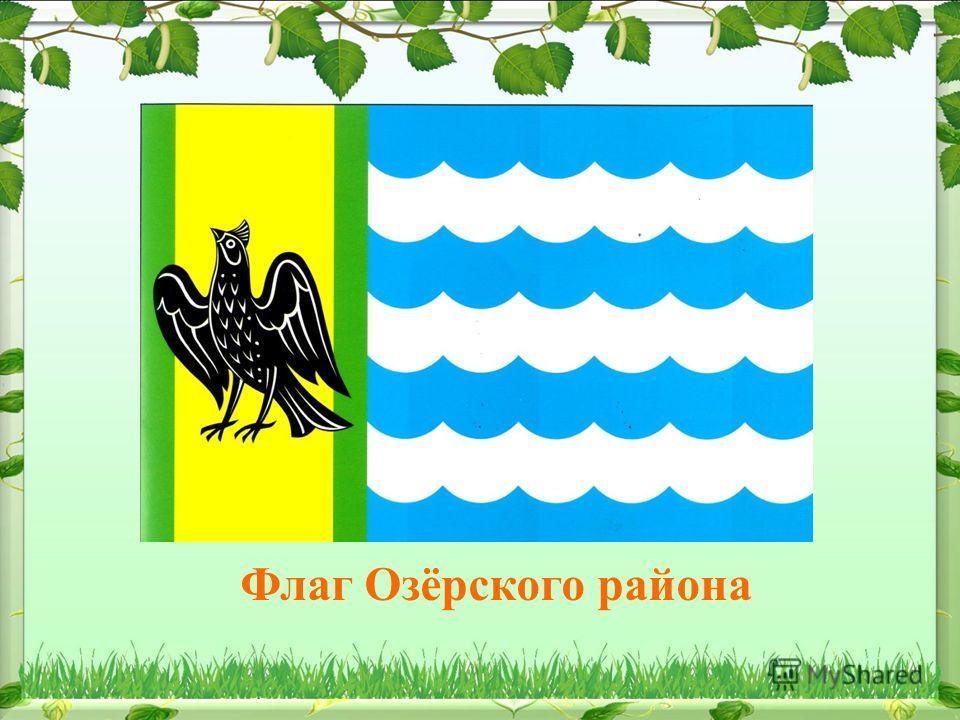 Флаг Озёрского района