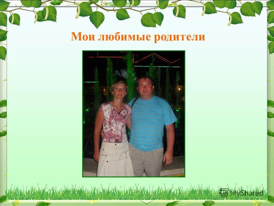 Мои любимые родители