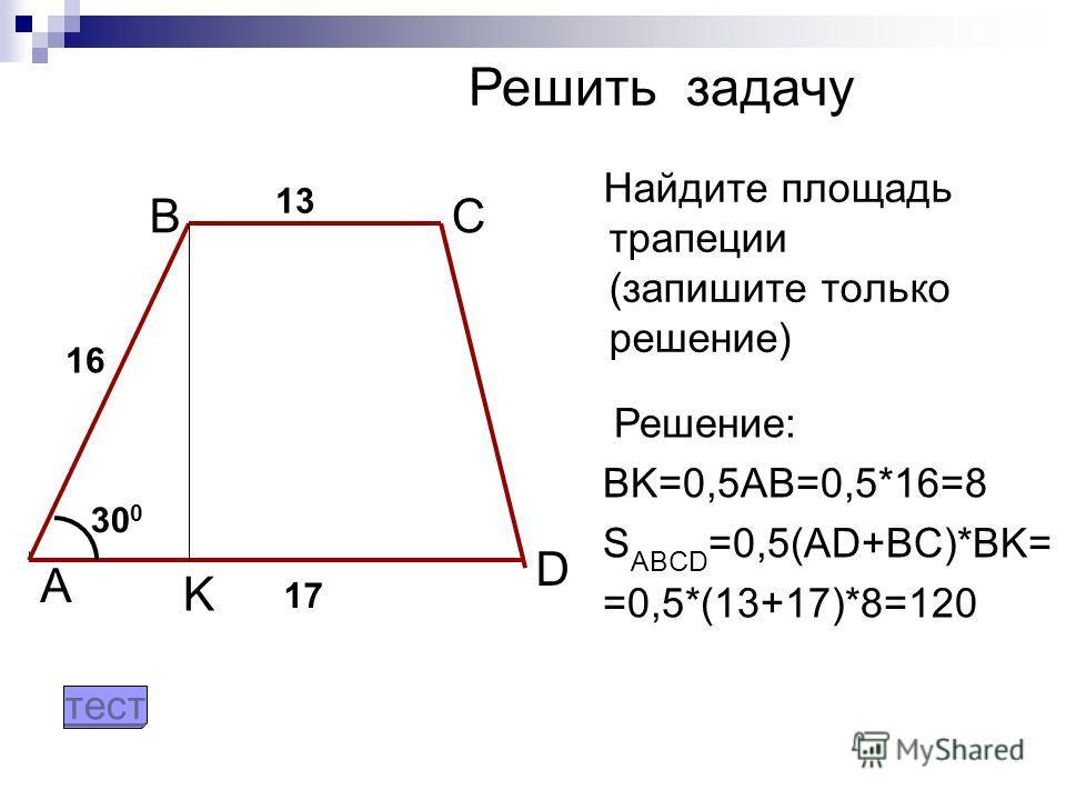 Тест по площади трапеции 8 класс