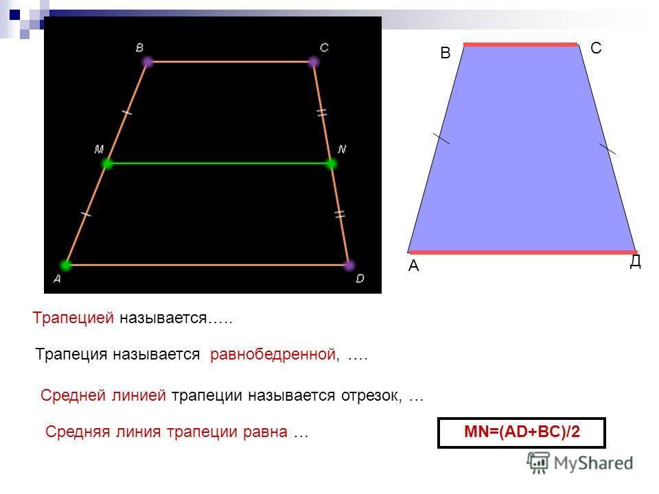 Трапецией называется….. MN=(AD+BC)/2 А В С Д Трапеция называется равнобедренной, …. Средней линией трапеции называется отрезок, … Средняя линия трапеции равна …