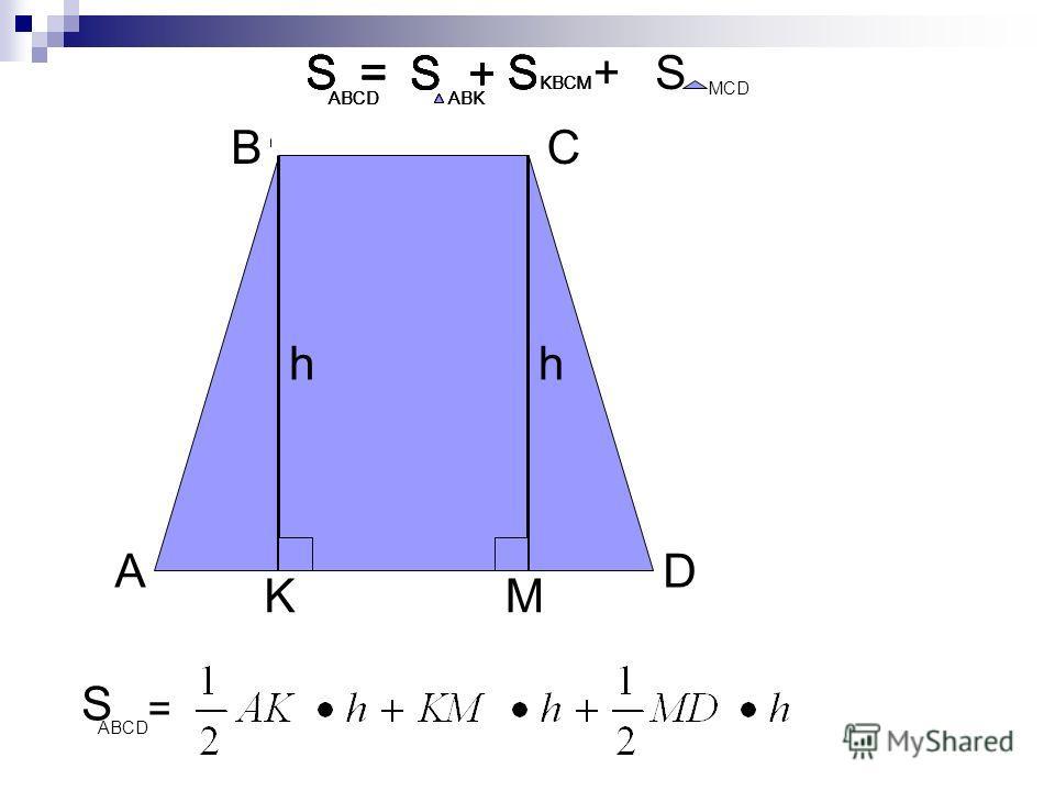 KM A BC D hh S S ABCD = ABK + S KBCM +S MCD S S ABCD = ABK + S KBCM S S ABCD = ABK + S KBCM S S ABCD = ABK + S KBCM S S ABCD = ABK + S KBCM S S ABCD = ABK + S KBCM S ABCD =
