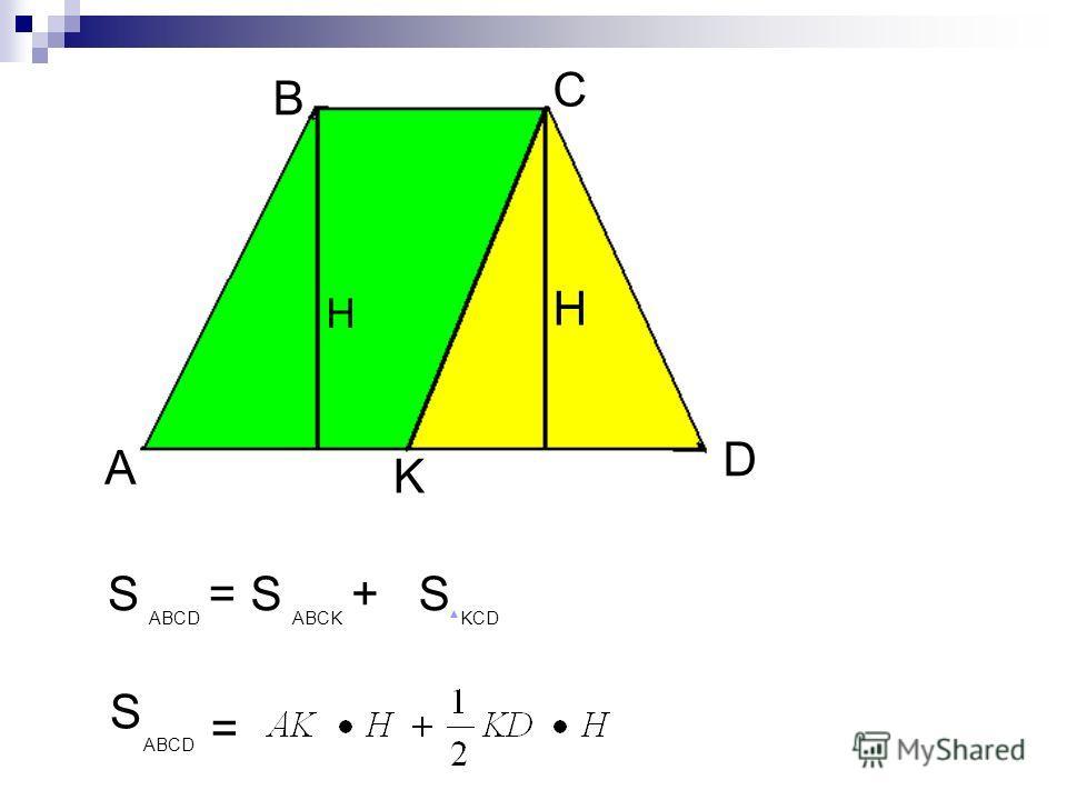 S =S ABCK +S KCD S ABCD = A D K H B C H