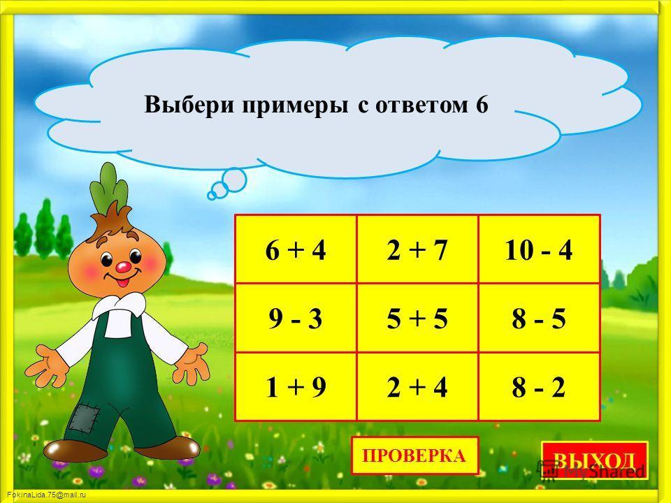 FokinaLida.75@mail.ru 6 - 11 + 72 + 3 9 - 15 + 510 - 2 1 + 94 + 48 + 2 Выбери примеры с ответом 8 ПРОВЕРКА