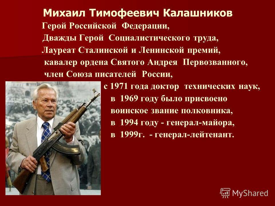 Реферат На Тему Герои России