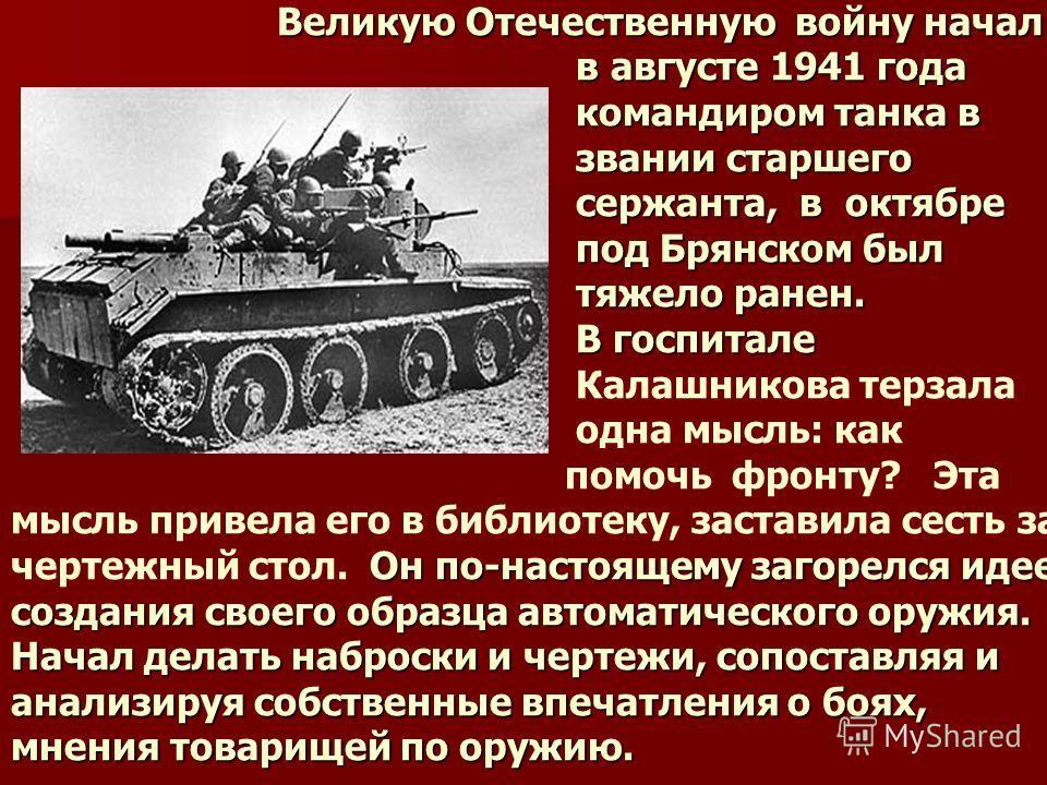 Великую Отечественную войну начал Великую Отечественную войну начал в августе 1941 года в августе 1941 года командиром танка в командиром танка в звании старшего звании старшего сержанта, в октябре сержанта, в октябре под Брянском был под Брянском бы