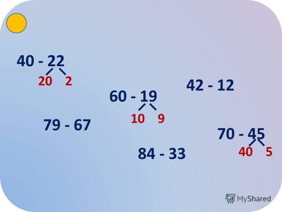 Чему равна сумма чисел 50 и 43? 3 десяткам и 9 единицам? любовь 1 десятку? Сумме чисел 80 и 13? преданность 9 десяткам и 3 единицам? стойкость числу, которое стоит после 92?