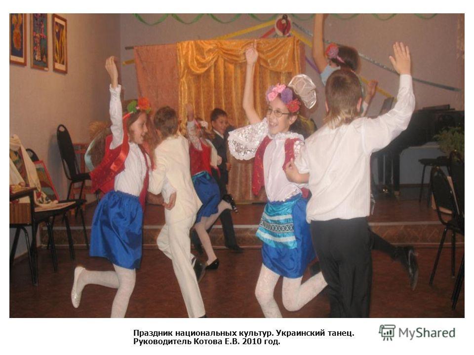 Праздник национальных культур. Украинский танец. Руководитель Котова Е.В. 2010 год.