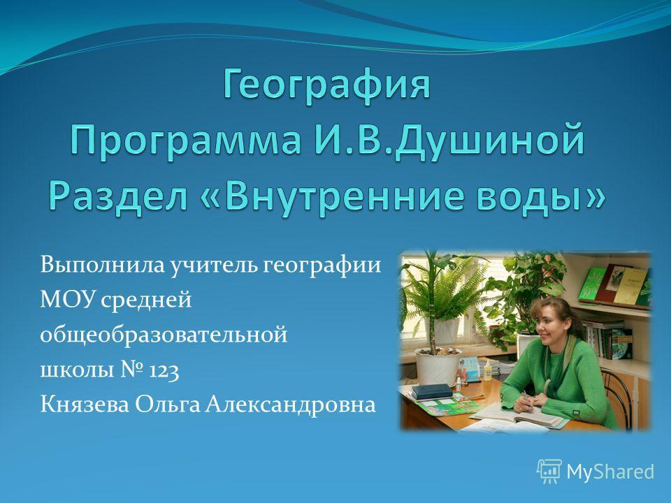 Выполнила учитель географии МОУ средней общеобразовательной школы 123 Князева Ольга Александровна