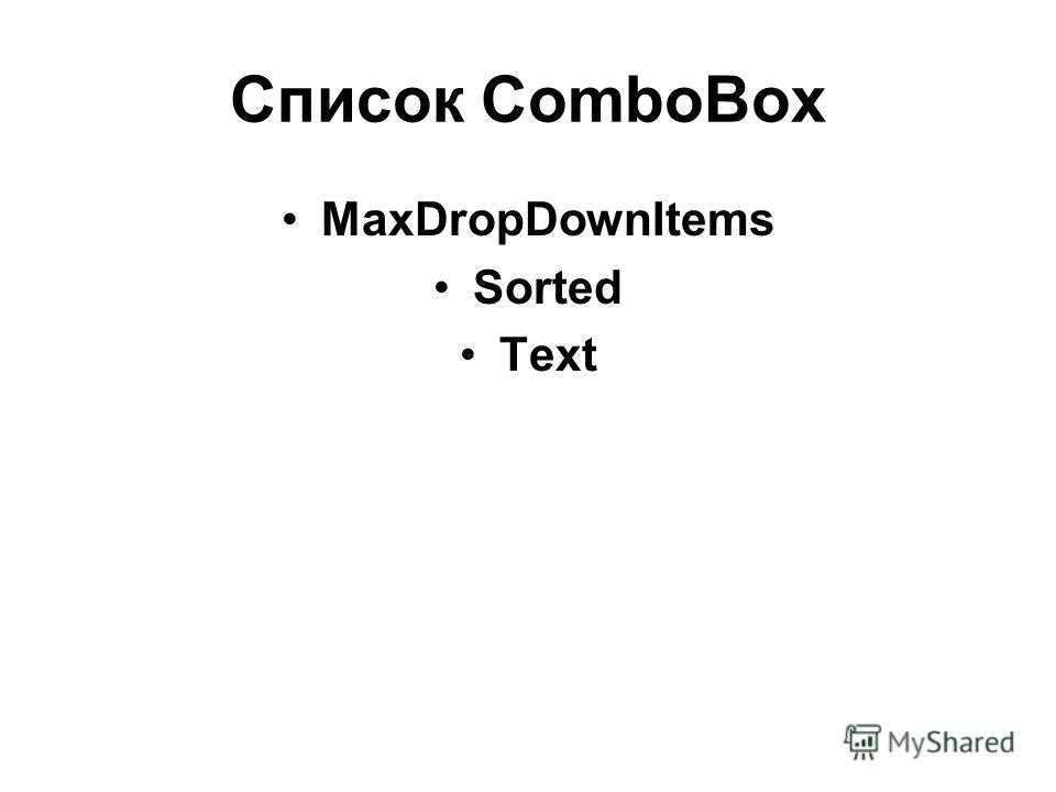 Список ComboBox MaxDropDownItems Sorted Text