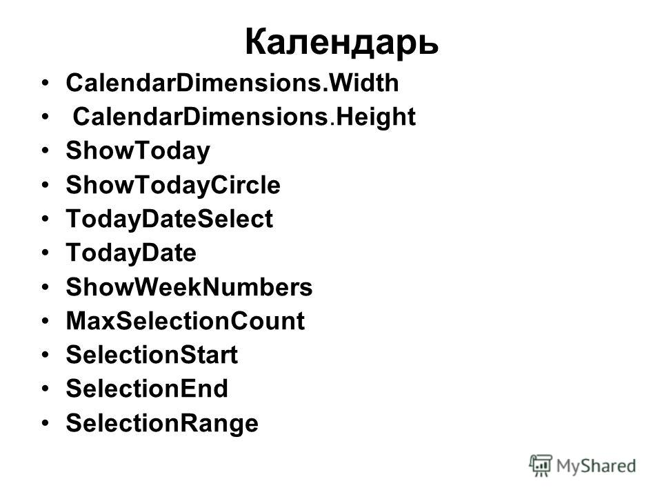 Календарь CalendarDimensions.Width CalendarDimensions.Height ShowToday ShowTodayCircle TodayDateSelect TodayDate ShowWeekNumbers MaxSelectionCount SelectionStart SelectionEnd SelectionRange