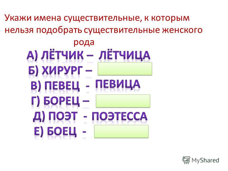 Укажи имена существительные, к которым нельзя подобрать существительные женского рода