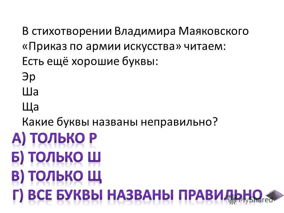 В стихотворении Владимира Маяковского «Приказ по армии искусства» читаем: Есть ещё хорошие буквы: Эр Ша Ща Какие буквы названы неправильно?