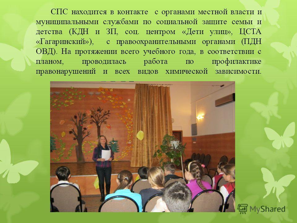 СПС находится в контакте с органами местной власти и муниципальными службами по социальной защите семьи и детства (КДН и ЗП, соц. центром «Дети улиц», ЦСТА «Гагаринский»), с правоохранительными органами (ПДН ОВД). На протяжении всего учебного года, в
