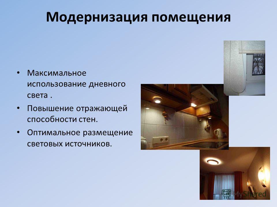Модернизация помещения Максимальное использование дневного света. Повышение отражающей способности стен. Оптимальное размещение световых источников.