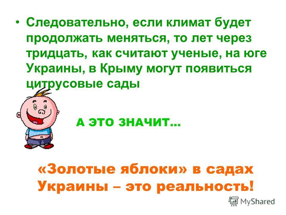 «Золотые яблоки» в садах Украины – это реальность! Следовательно, если климат будет продолжать меняться, то лет через тридцать, как считают ученые, на юге Украины, в Крыму могут появиться цитрусовые сады А ЭТО ЗНАЧИТ…