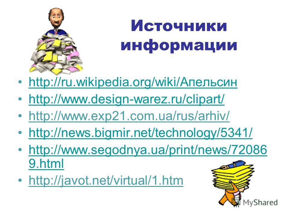 Источники информации http://ru.wikipedia.org/wiki/Апельсин http://www.design-warez.ru/clipart/ http://www.exp21.com.ua/rus/arhiv/ http://news.bigmir.net/technology/5341/http://news.bigmir.net/technology/5341/ http://www.segodnya.ua/print/news/72086 9
