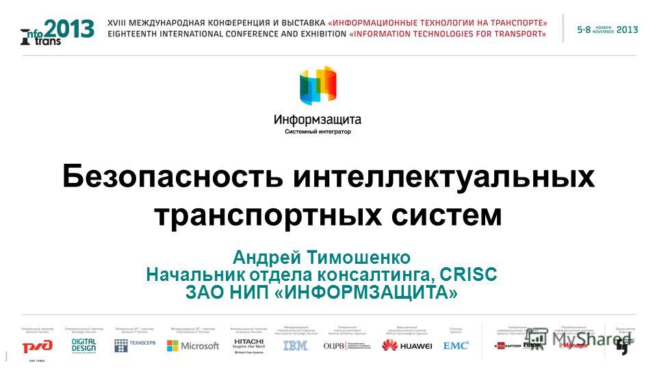Безопасность интеллектуальных транспортных систем Андрей Тимошенко Начальник отдела консалтинга, CRISC ЗАО НИП «ИНФОРМЗАЩИТА»