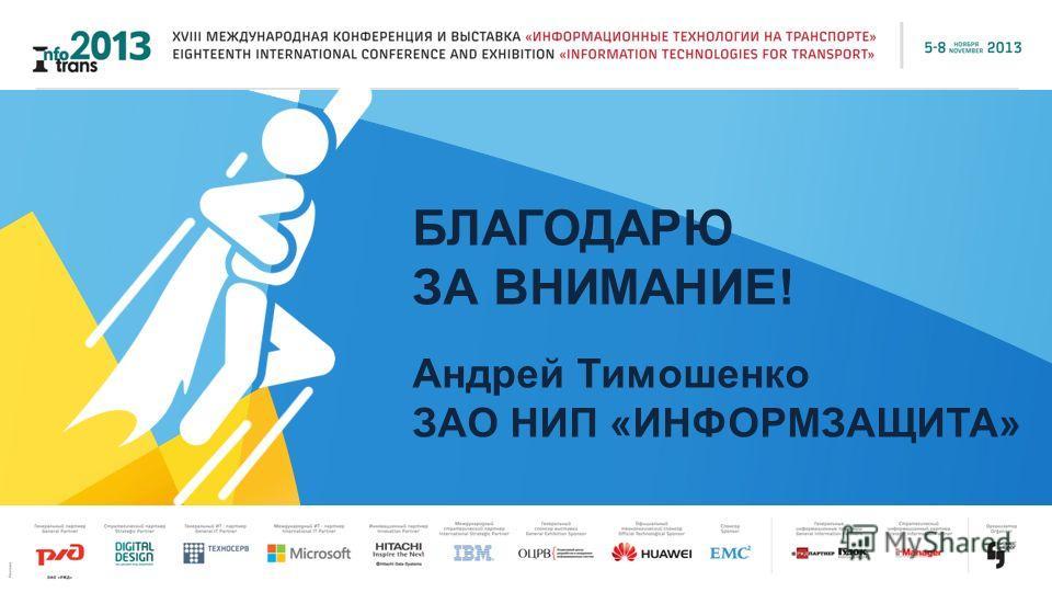 БЛАГОДАРЮ ЗА ВНИМАНИЕ! Андрей Тимошенко ЗАО НИП «ИНФОРМЗАЩИТА»