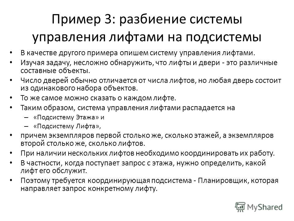 Пример 3: разбиение системы управления лифтами на подсистемы В качестве другого примера опишем систему управления лифтами. Изучая задачу, несложно обнаружить, что лифты и двери - это различные составные объекты. Число дверей обычно отличается от числ