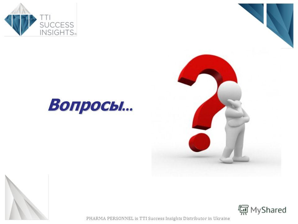 PHARMA PERSONNEL is TTI Success Insights Distributor in Ukraine Вопросы …