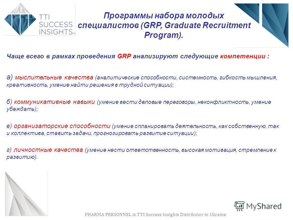 PHARMA PERSONNEL is TTI Success Insights Distributor in Ukraine Чаще всего в рамках проведения GRP анализируют следующие компетенции : а) мыслительные качества (аналитические способности, системность, гибкость мышления, креативность, умение найти реш
