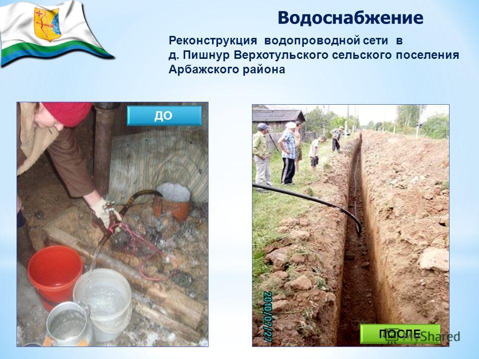Реконструкция водопроводной сети в д. Пишнур Верхотульского сельского поселения Арбажского района Водоснабжение