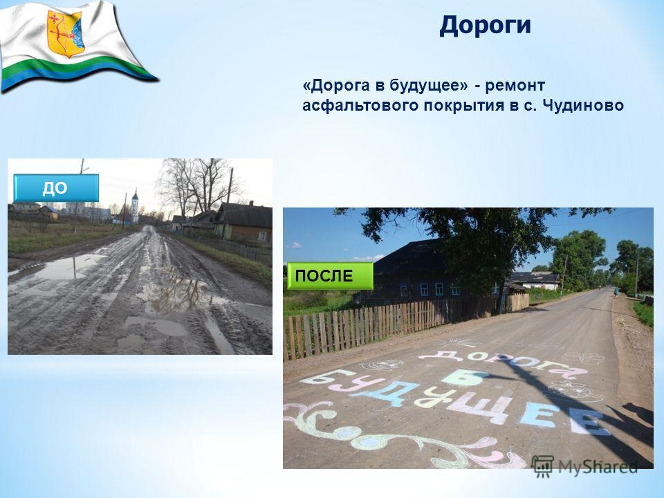 «Дорога в будущее» - ремонт асфальтового покрытия в с. Чудиново Дороги