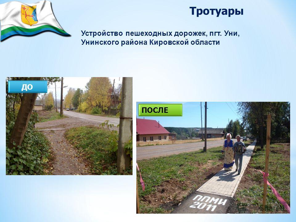 Устройство пешеходных дорожек, пгт. Уни, Унинского района Кировской области Тротуары