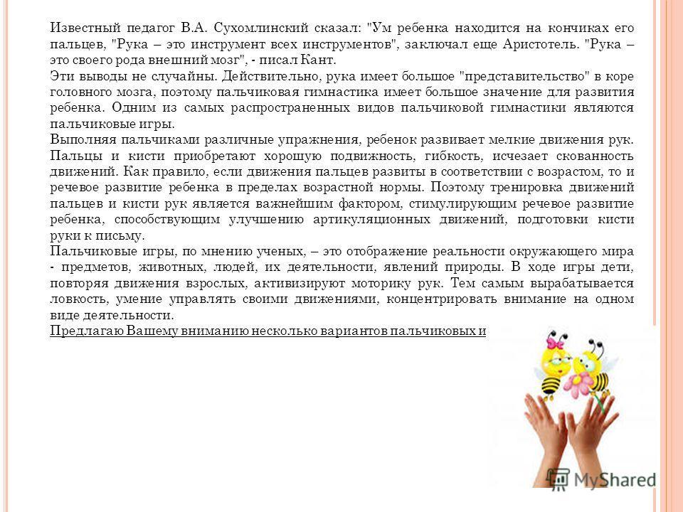 Известный педагог В.А. Сухомлинский сказал: