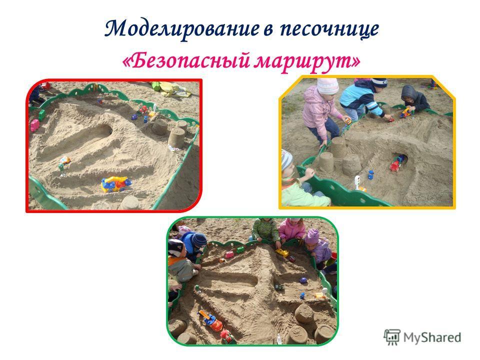 Моделирование в песочнице «Безопасный маршрут»