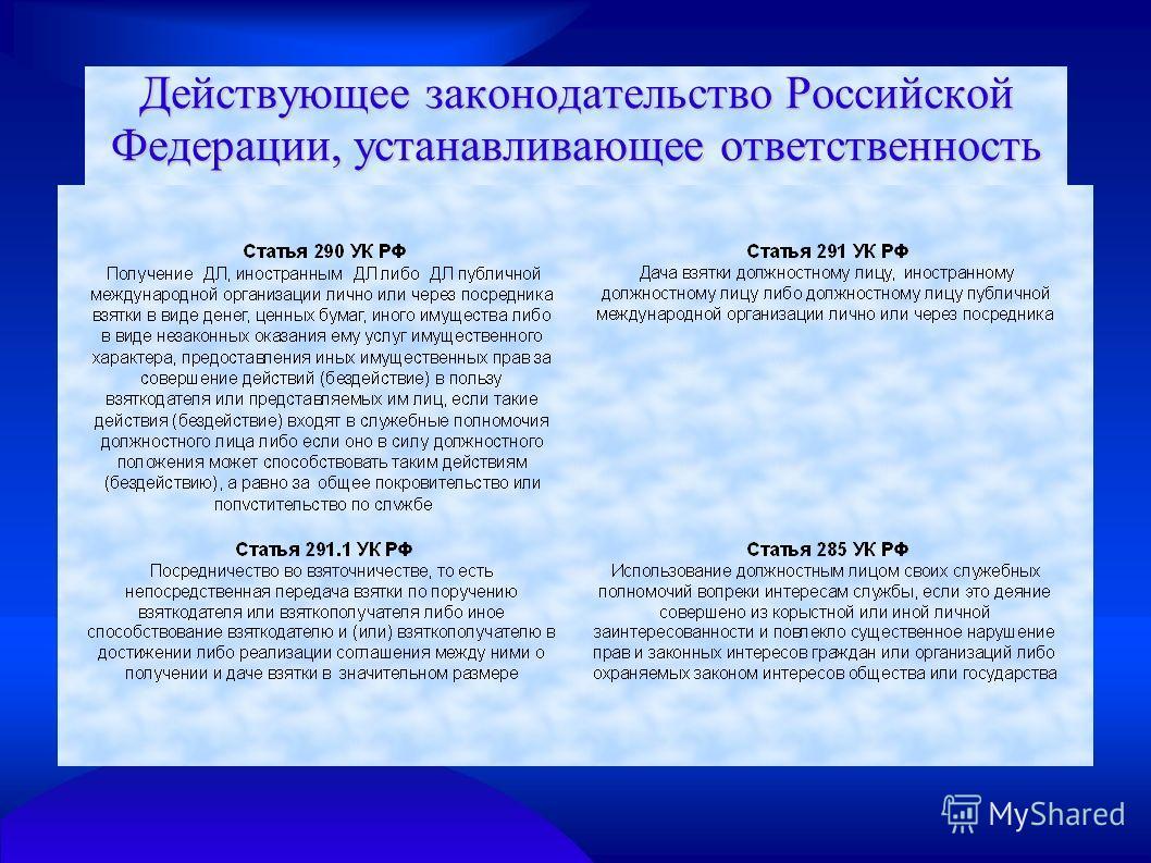 Действующее законодательство Российской Федерации, устанавливающее ответственность за взятки