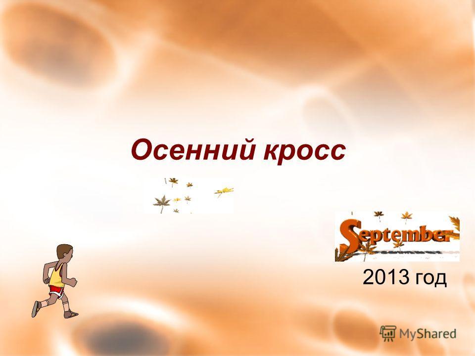 Осенний кросс 2013 год