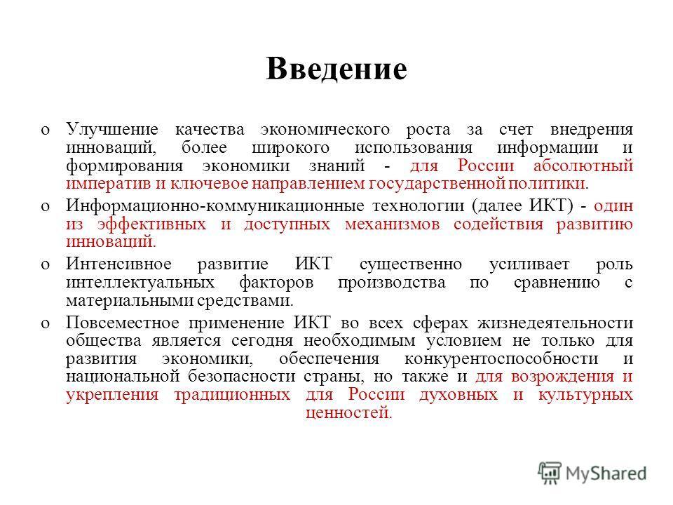 Введение oУлучшение качества экономического роста за счет внедрения инноваций, более широкого использования информации и формирования экономики знаний - для России абсолютный императив и ключевое направлением государственной политики. oИнформационно-