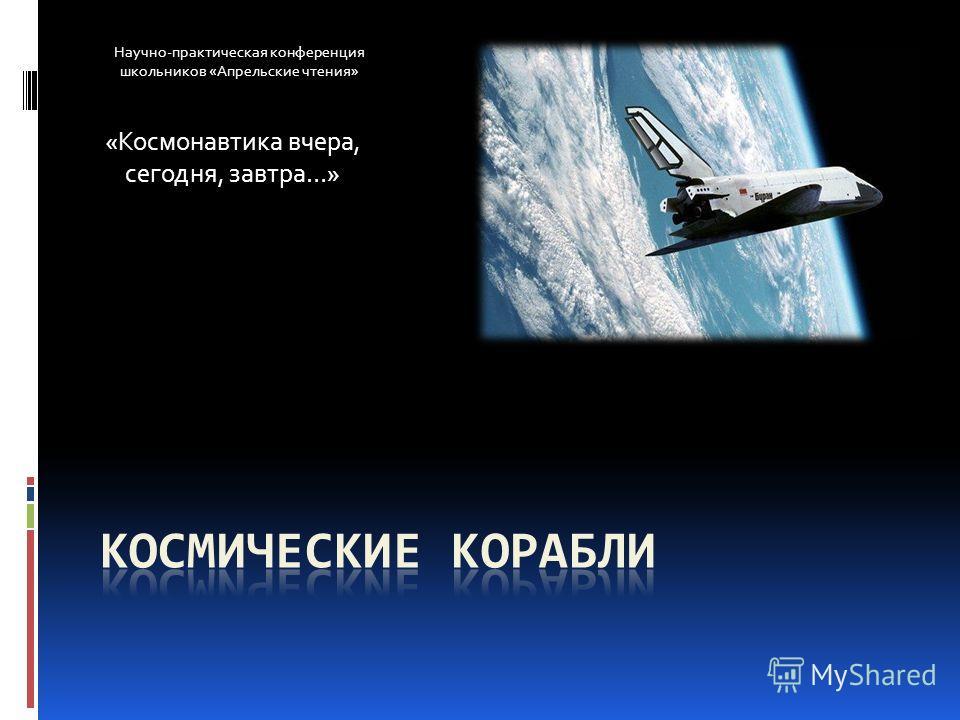 Научно-практическая конференция школьников «Апрельские чтения» «Космонавтика вчера, сегодня, завтра…»
