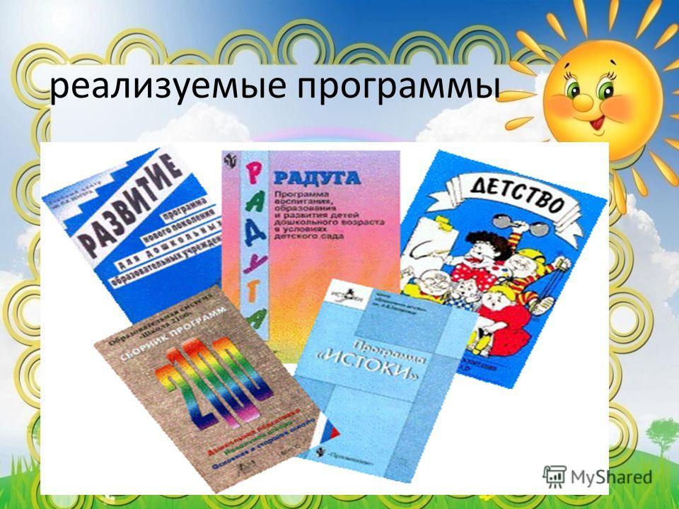 . реализуемые программы