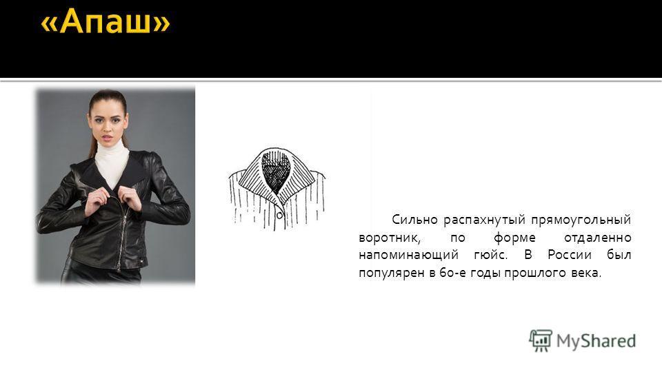 Сильно распахнутый прямоугольный воротник, по форме отдаленно напоминающий гюйс. В России был популярен в 60-е годы прошлого века.