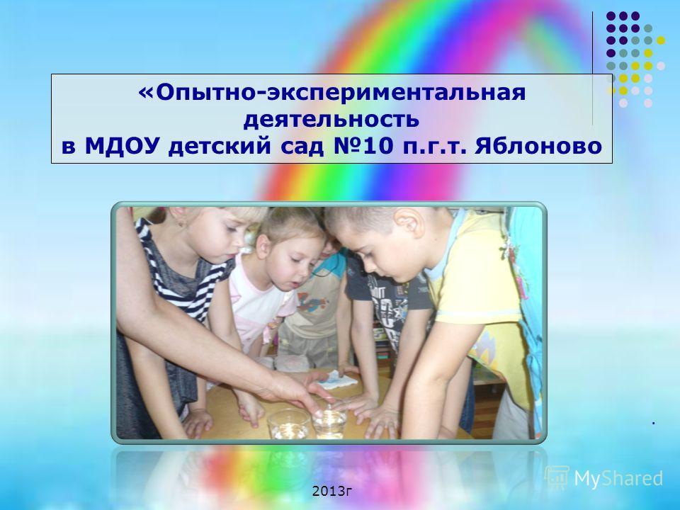 2013г «Опытно-экспериментальная деятельность в МДОУ детский сад 10 п.г.т. Яблоново.